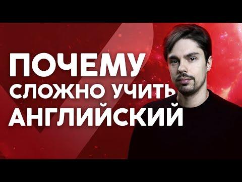 ВОПРОС-ОТВЕТ: Не получается выучить Английский язык? Николай Ягодкин. 6+