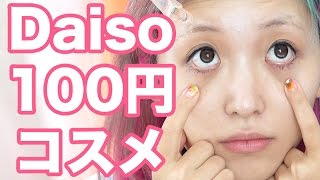 100均コスメでメイクしてみた!【Daiso(ダイソー)編】100 yen Daiso Make up review thumbnail