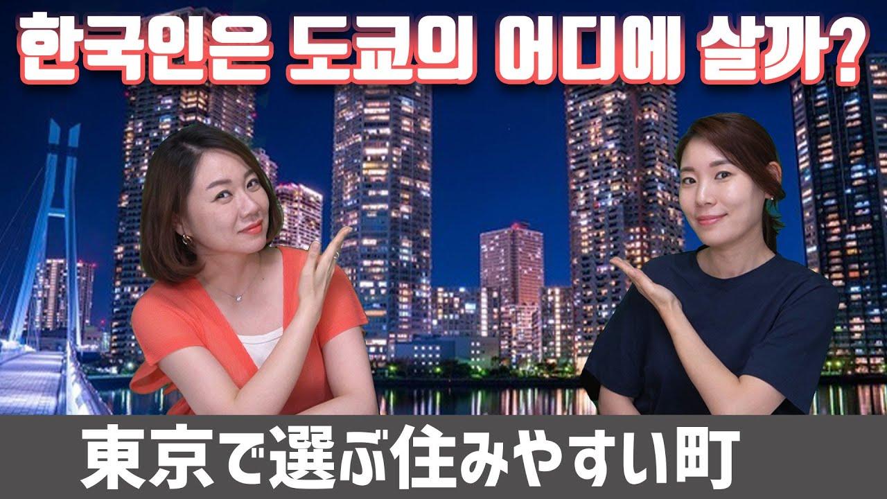 韓国人が選ぶ東京の住みやすい町_[日本語字幕]