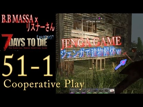 7 Days to Die PS4 Edition 遂に発売!!#51-1【JP/ENG】New Patch1.04