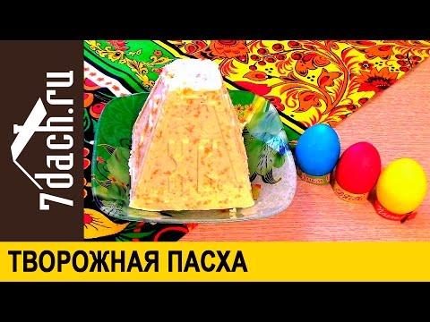Пасха с вареными желтками рецепт с фото