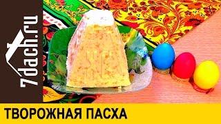 видео Творожная пасха на православном столе