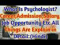 Psychologist क्या Better है Career के लिये|ADMISSION,Salary,Career,Job!जानिये Many Things(Hindi)
