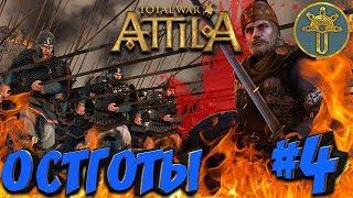 СТРИМ! Total War: Attila (Легенда) - Остготы #4
