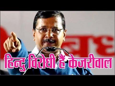 हिन्दू विरोधी हैं अरविंद केजरीवाल !