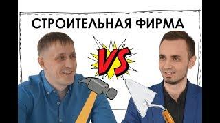 Строительная фирма. Жёсткие вопросы владельцу строительной компании..