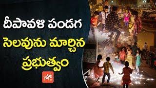 దీపావళి పండగ సెలవును మార్చిన ప్రభుత్వం | Telangana Govt to Modify Diwali Holiday | YOYO TV CHANNEL