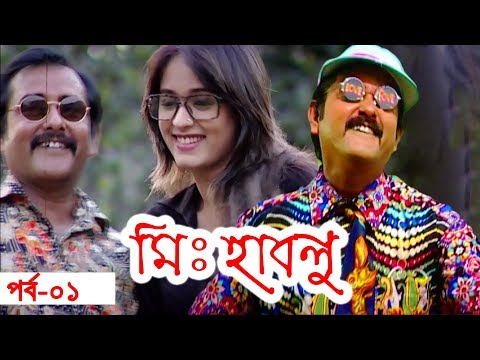 Mr. Hablu | Part 01 | Shamim Zaman | Ahona Ahmed | Sharat Telefilm |