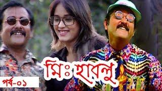 Mr. Hablu | Part 01 | Shamim Zaman | Ahona Ahmed | Sharat Telefilm |