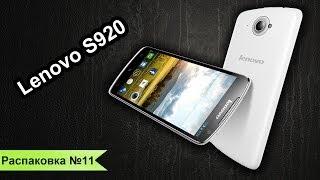 Розпакування посилки №11 / Lenovo S920 / Aliexpress
