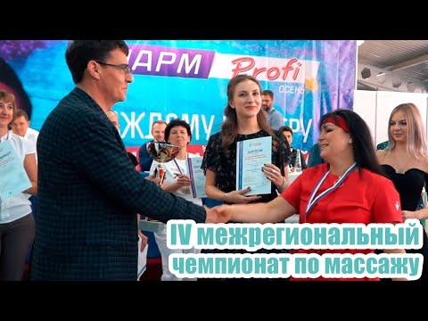 IV межрегиональный чемпионат по массажу школы Валерия Красавина