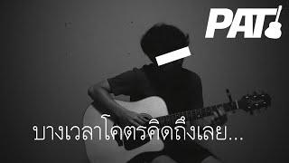 บางเวลาโคตรคิดถึงเลย - คณะขวัญใจ | Cover PAT