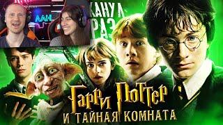 Грехо-Обзор \Гарри Поттер и Тайная комната\ РЕАКЦИЯ на K NOKOS Кинокоса