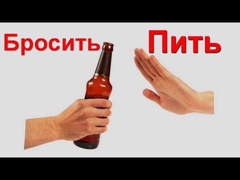 Как бросить пить алкоголь? Все ищут этот рецепт от алкоголизма? Лечение без ведома, копытень корень