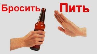 Как бросить пить алкоголь Все ищут этот рецепт от алкоголизма Лечение без ведома копытень корень
