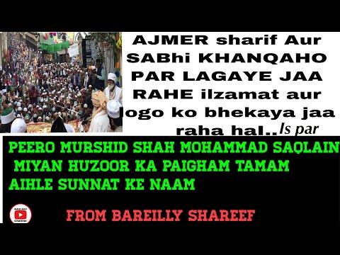 Shah Saqlain Miyan Huzoor ka paigham tamam Aihle sunnat ke naam from Bareilly Shareef.