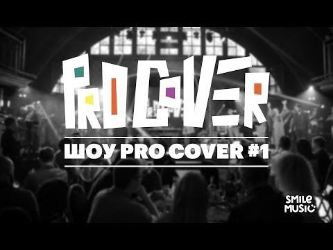 Шоу Pro Cover. #1. Родригез, Monkey Folk, Мамульки Бенд 18+