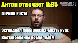 Антон Отвечает №85 ГОРМОН РОСТА | РЕАБИЛИТАЦИЯ ПОСЛЕ ТРАВМ