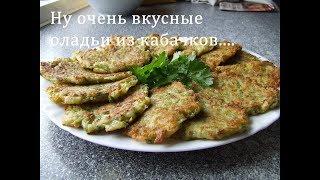 Что приготовить быстро и вкусно на завтрак или ужин Вкусный рецепт оладьи из кабачков