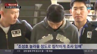 """[단독]조성호 """"신체 장기 쓰레기 봉투에 버렸다"""""""