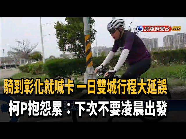一日雙城行程延誤 柯抱怨累:下次不要凌晨出發-民視新聞