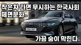 경차타면 무시하는 한국의 자동차 크기 체면문화, 허영심…