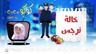 فيديو خالة نرجس | نزار القطري