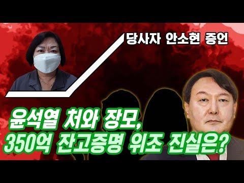 윤석열 처와 장모,350억 잔고증명 위조 진실은?  YouTube