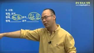 문법 초보를 위한 학습법  한일의 대안영문법 스텝1