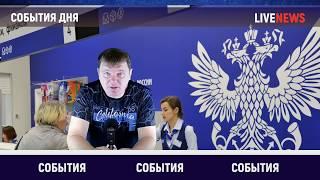Смотреть видео Новое! Навальный! Митинг Москва 29.09! Новые налоги для владельцев квартир онлайн