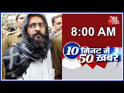 10 Minute 50 Khabrien: Kashmir Shuts On Afzal Guru's Anniversary