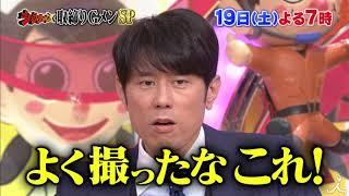 5月19日(土)よる7時『ジョブチューン』 予告映像 不正がはびこる現代社...