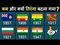 भारतीय राष्ट्रीय ध्वज (तिरंगे) का इतिहास | History of Indian flag since Pre-independence