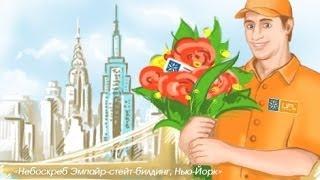 Доставка цветов Нью-Йорк - SendFlowers.ua. Цветы в Нью-Йорк(Заказать доставку цветов в Нью-Йорк прямо сейчас: http://world.sendflowers.ua/usa/new_york Некоторые факты о доставке цветов..., 2013-11-01T17:59:09.000Z)