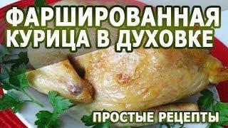 Рецепты блюд. Фаршированная курица в духовке простой рецепт