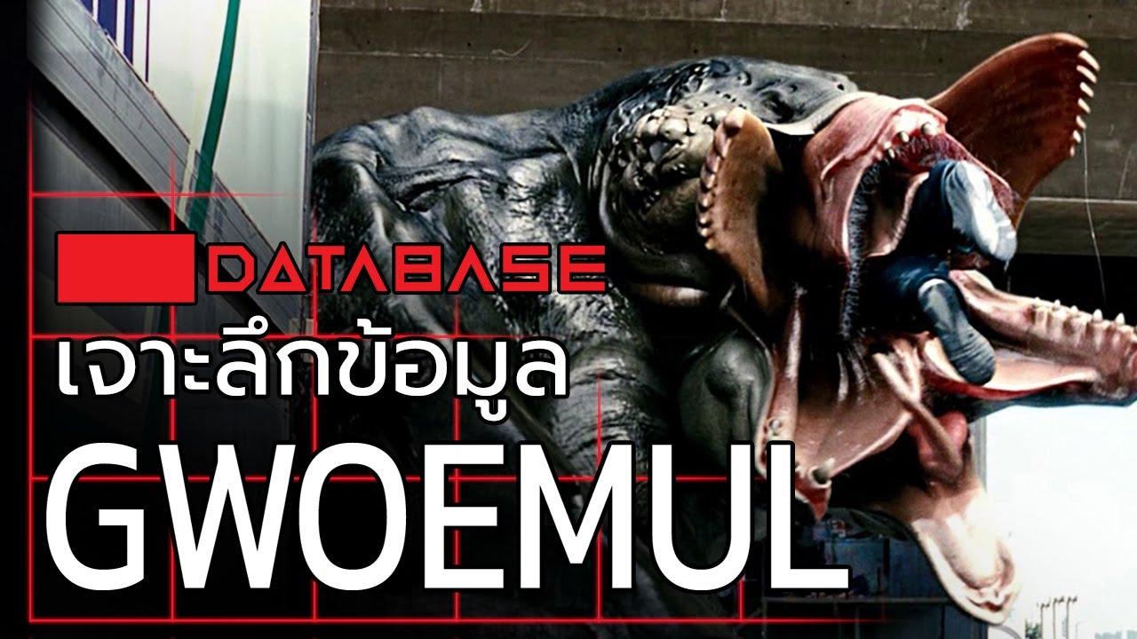 เจาะลึ�ข้อมูล Gwoemul [The Host] เดอะ โฮสต์ อสูรนร��ลายพันธุ์ Database