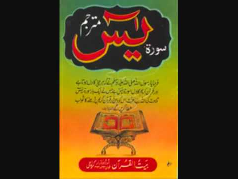 Surah E Yaseen with urdu translation by Qari Waheed Zafar Qasmi Part 1 of 3.flv