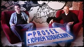 ProSex с Юрием Хованским(Подписывайся на бесплатный обучающий канал ProSex: https://www.youtube.com/prosex Развлекательный канал Сквиртмена ДЖОПАРО..., 2017-02-17T19:51:04.000Z)
