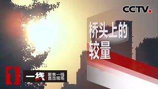 《一线》 桥头上的较量 20200522   CCTV社会与法