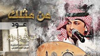 عبد-المجيد-عبد-الله-من-مثلك-عود-2018