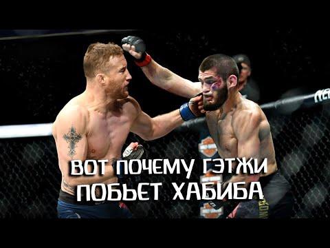 Почему Гэтжи 100% побьет Хабиба Нурмагомедова на UFC 252! Джастин Гейджи или Хабиб, кто победит?