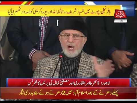 Lahore: Tahir-ul-Qadri, Mustafa Kamal Addressing Joint Press Conference