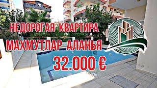 Недорогая квартира в Алании 1+1 у моря. Район Махмутлар Comfort Homes Turkey