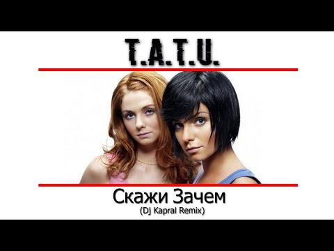 T.a.t.u. - Скажи Зачем (Dj Kapral Remix)