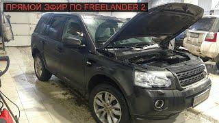 FREELANDER 2 | Всё о HALDEX и об альтернативных ремонтах | LR WEST
