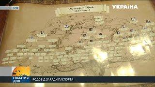 Українці все частіше вивчають свій родовід аби переїхати за кордон