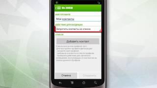 Как разрешить приём входящих звонков и SMS сообщений только от некоторых абонентов