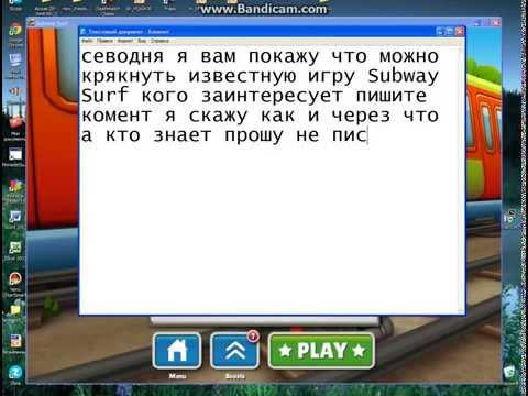 Обзор игры и чит для игры Subway Surf