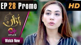 Pakistani Drama | Uraan - Episode 28 Promo | Aplus Dramas | Ali, Nimra Khan, Salman Faisal, Kiran