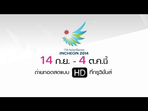 """ชมถ่ายทอดสด""""เอเชียนเกมส์ ครั้งที่ 17 อินชอนเกมส์ 2014"""" ความคมชัดระดับ HD ครั้งแรกในไทย"""